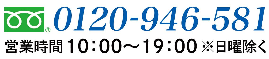 フリーダイヤル:0120-946-581(営業時間10時~19時 ※日祝日除く)