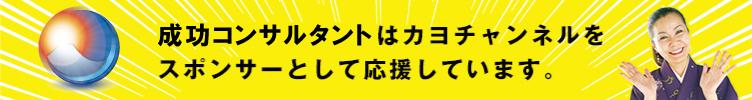 成功コンサルタントはカヨチャンネルをスポンサーとして応援しています。