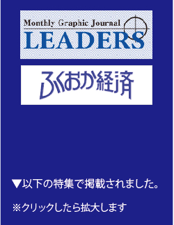 メディア掲載情報|月刊リーダーズ、福岡経済