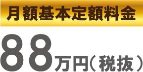 月額基本定額料金:88万円(税抜)